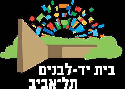 לוגו בית יד לבנים